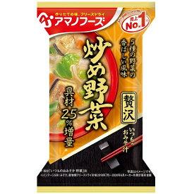 アマノフーズ いつものおみそ汁贅沢 炒め野菜(10食入り) フリーズドライ味噌汁 お味噌汁 即席 インスタント[am]