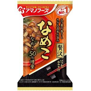 アマノフーズ いつものおみそ汁贅沢 なめこ(10食入り) フリーズドライ味噌汁 お味噌汁 即席 インスタント[am]