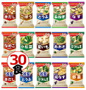 おまけ付!アマノフーズ いつものおみそ汁 15種類30食セット (フリーズドライ 即席 味噌汁)【ラッピング対応可】[I30][am]【送料無料】