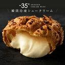 -35℃ フローズンシュークリーム milk スイーツ デザート -35度 お取り寄せスイーツ 北海道産生クリーム 生クリーム専…