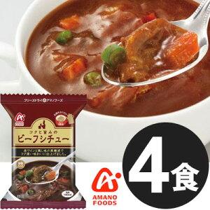 アマノフーズ コクと旨みのビーフシチュー(4食入)/ フリーズドライ インスタント 天野実業
