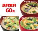 【送料無料】アマノフーズのお得な60食セット(個包装)/なすのおみそ汁、ほうれん草のおみそ汁、野菜のみそ汁 バラエ…