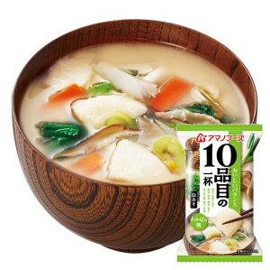 アマノフーズ 10品目の一杯 わかばの椀(白みそ)(10食入り) おみそ汁 フリーズドライ味噌汁 インスタントお味噌汁 即席 インスタント[am]