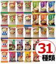おまけ付!アマノフーズ みそ汁 31種類31食セット (フリーズドライ 味噌汁 1ヶ月)【ラッピング対応可】 バラエティ[am…