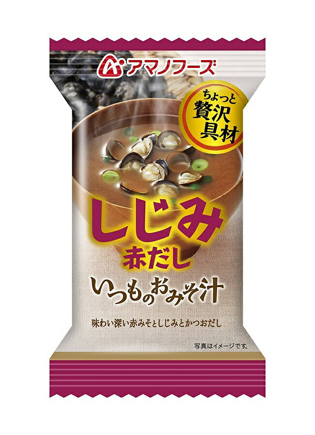 【アマノフーズのフリーズドライ味噌汁】いつものおみそ汁 しじみ -赤だし-(10食入り)[am]