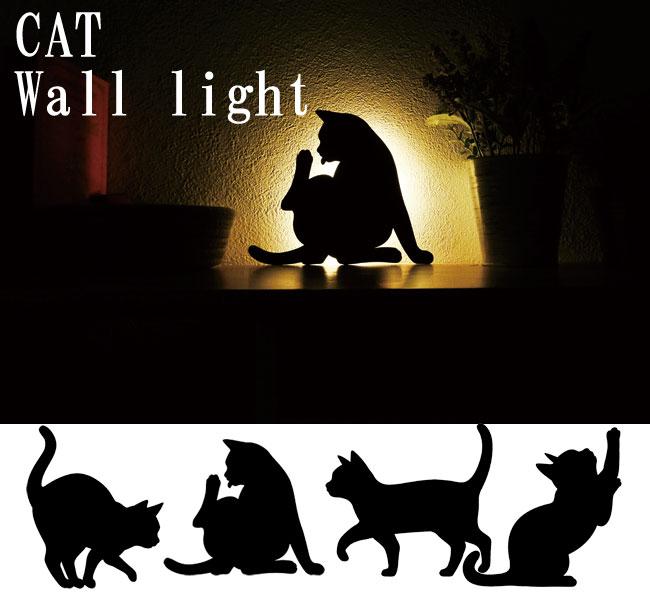 【送料無料・あす楽対応】キャットウォールライト LEDセンサーライト 選べる3種 / CAT WALL LIGHT LEDライト フットライト 猫 ネコ 音感 振動 照明 インテリア 東洋ケース 屋内 電池
