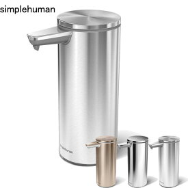 simplehuman シンプルヒューマン センサーポンプソープディスペンサー 266ml 選べる3色 / ソープディスペンサー ボトル 詰め替え 自動 防水 充電式 USB充電 清潔 おしゃれ[MM1]