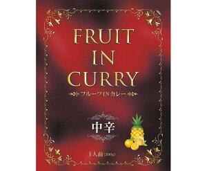 【賞味期限訳あり】フルーツINカレー 中辛 30食 セット ハーベスト 絶品 高級 フルーツインカレー レトルト フルーツカレー
