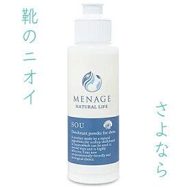 MENAGE NATURAL LIFE SOU-爽- 40g メナージュナチュラルライフ【あす楽対応】
