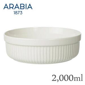 グラタン皿 ARABIA アラビア Uunikokki ウーニコッキ オーブンディッシュ ラウンド 2.0L / 北欧 食器【SALE】