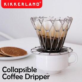 【ゆうパケットなら1個迄送料230円】Kikkerland キッカーランド Collapsible Coffee Dripper KCU160 コラプシブルコーヒードリッパー / 折り畳み アウトドア ピクニック キャンプ コンパクト コーヒードリッパー