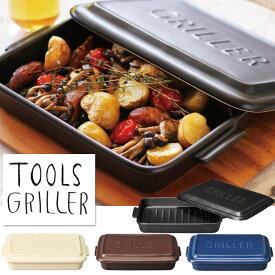 【送料無料・あす楽対応】TOOLS グリラー 選べる4色 / グリル ツールズ 直火 遠赤外線 耐熱陶器 ダッチオーブン イブキクラフト griller