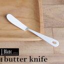 【あす楽対応】Blanc ブラン バターナイフ 636518 / ホワイト ホーローカトラリー 琺瑯カトラリー 高桑金属 日本製