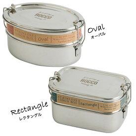 【送料無料・あす楽対応】ROCCO ステンレス ランチボックス 選べる2種類 / ロッコ 2段 2段式 お弁当箱 アウトドア グローバルアロー おしゃれ