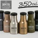 【送料無料・あす楽対応】ROCCO ワンタッチボトル 350ml 選べる6色 / ロッコ マグボトル マイボトル ワンタッチ ステ…
