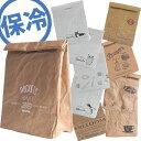 【メール便なら送料無料】クラフトフード保冷バッグ 選べる10種類 PN-2079-120 / 保冷 保温 ランチバッグ お弁当バッグ 保冷バッグ