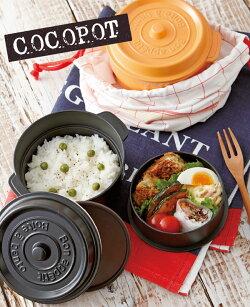 【あす楽対応】ココポットラウンドランチボックス選べる6色/弁当箱2段2段式どんぶり丼ミニココットボウル鍋型おしゃれCOCOPOT