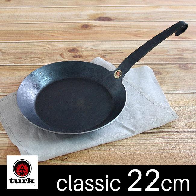 【送料無料・あす楽対応】turk ターク クラシック フライパン 22cm 65522 / 鉄フライパン 鉄製 ドイツ