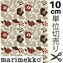\★スペシャルセール★/【メール便なら10個迄送料164円】Marimekko マリメッコ Green Green グリーン グリーン グレ…