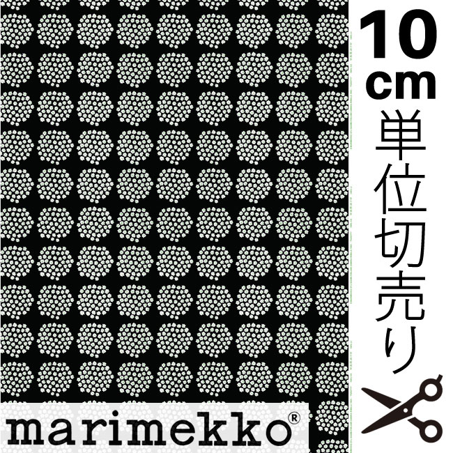 【オータムセール】【メール便なら10個迄送料164円】Marimekko マリメッコ Puketti プケッティ ブラック ファブリック生地 10cm単位の切り売り 綿100%生地 コットン100%生地 北欧