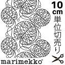 \★スペシャルセール★/【メール便なら10個迄送料164円】Marimekko マリメッコ Bottna ボットナ ブラック ファブリ…