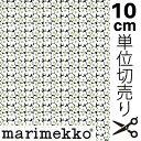 【メール便なら10個迄送料164円】Marimekko マリメッコ Mini Unikko ミニウニッコ ホワイト ファブリック生地 10cm単位の切り売り 綿100%生地 コットン100%生地 北欧