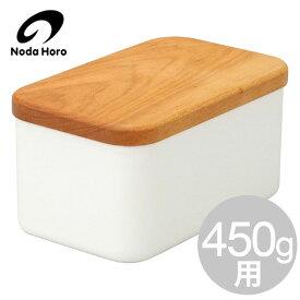 野田琺瑯 バターケース 450g用 BT-450 / ホーロー ケース ほうろう バター入れ バター容器 保存【あす楽対応】