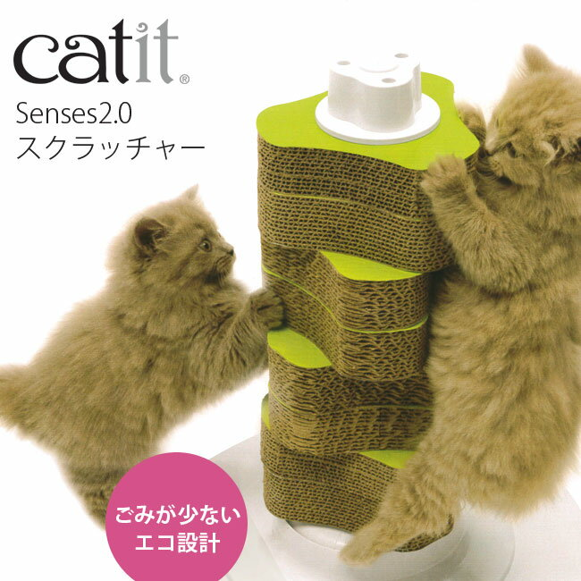 【送料無料・あす楽対応】Cat it キャットイット senses2.0 スクラッチャー スマート爪とぎ / Catit つめとぎ ダンボール 猫用おもちゃ 猫用品 ガリガリ リラックス ネコ ねこ ジェックス