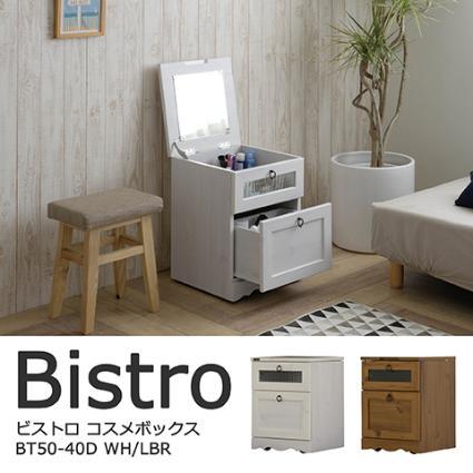 【送料無料】Bistro ビストロ コスメボックス(40cm幅)BT50-40D 選べる2色(ホワイト・ブラウン)北欧風 佐藤産業[CRI]