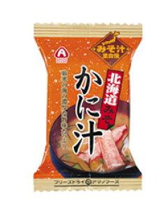 アマノフーズ 北海道みそ かに汁(10食入り) / フリーズドライ味噌汁 お味噌汁 即席 インスタント[am]
