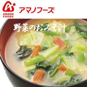 アマノフーズ 野菜のおみそ汁【1食単品販売】/ フリーズドライ味噌汁 お味噌汁 即席 インスタント[am]
