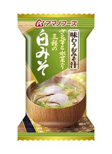 アマノフーズ 味わうおみそ汁 白みそ(10食入り) フリーズドライ味噌汁 お味噌汁 即席 インスタント[am]