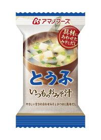 アマノフーズ いつものおみそ汁 とうふ(10食入り)/ フリーズドライ味噌汁 お味噌汁 即席 インスタント[am]