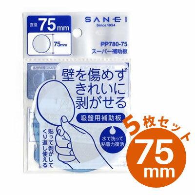 【ゆうパケットなら送料無料】吸盤用補助板 スーパー補助板 【75mm×5枚セット】 PP780-75 三栄水栓