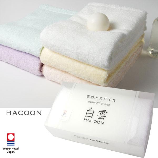 【送料無料・あす楽対応】今治タオル 白雲 HACOON バスタオル 箱入れギフト(1枚入り)選べる8色 / 雲の上の肌触り 日本製 タオル ギフト