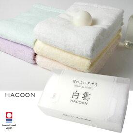 今治タオル 白雲 HACOON バスタオル 箱入れギフト(1枚入り)選べる8色 / 雲の上の肌触り 日本製 タオル ギフト 大判【送料無料・あす楽対応】