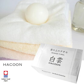 今治タオル 白雲 HACOON フェイスタオル 箱入れギフト(1枚入り)選べる8色 / 雲の上の肌触り 日本製タオル【あす楽対応】