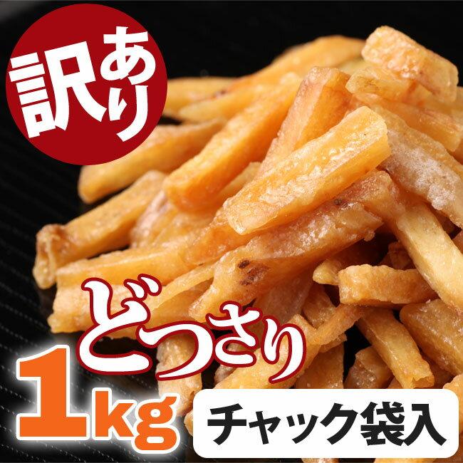 訳有特価!お徳用芋けんぴ 1kg 芋かりんとう 保存に便利なチャック袋 いもけんぴ 訳有り 訳あり