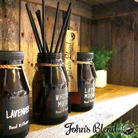 John's Blend ジョンズブレンド リードディフューザー 選べる4種類(ホワイトムスク、アップルペアー、レッドワイン、ムスクジャスミン)【送料無料・あす楽対応】