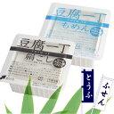 【あす楽対応】豆腐一丁 付箋 小 64×64mm 選べる2種類(もめん250枚入・絹ごし320枚入)もめん小 TMS-1 絹ごし小 TKS…