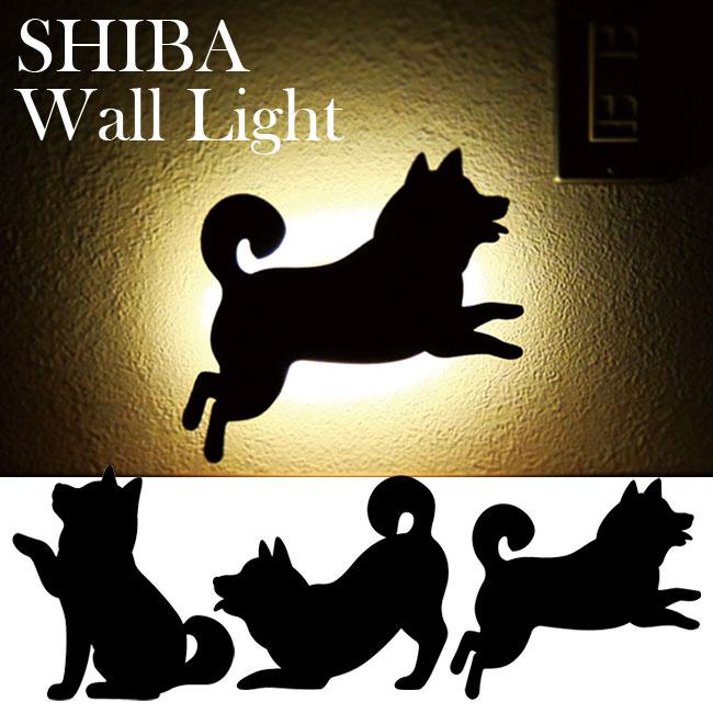 【送料無料・あす楽対応】SHIBA ウォールライト LEDセンサーライト 選べる3種 / SHIBA WALL LIGHT LEDライト フットライト 柴犬 シバ 音感 振動 照明 インテリア 東洋ケース 屋内 電池