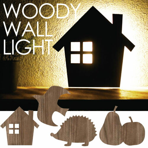 【送料無料・あす楽対応】ウッディウォールライト LEDセンサーライト 選べる4種 / WOODY WALL LIGHT LEDライト フットライト ウッディーウォールライト 音感 振動 照明 インテリア 北欧 引越し祝い 東洋ケース 屋内 電池