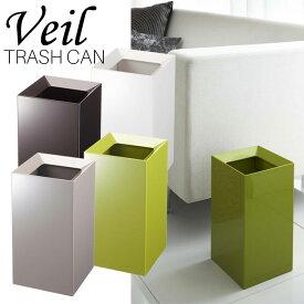 【送料無料】トラッシュカン ヴェール 9L 選べる4色 / ホワイト ブラウン グレー グリーン ゴミ箱 ダストボックス ゴミ袋 見えない インテリア Veil TRASH CAN 山崎実業 YAMAZAKI[MM1]