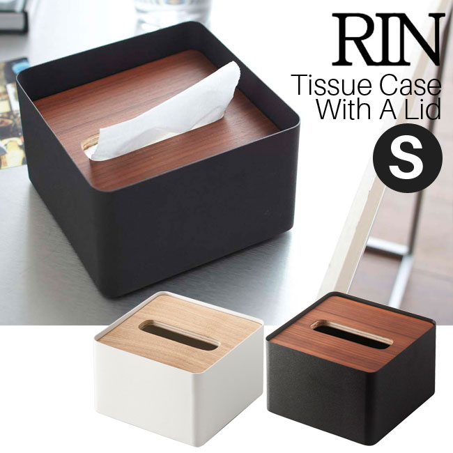 蓋付きティッシュケース S RIN リン 選べる2色 / ティッシュケース ハーフ ティッシュボックス おしゃれ 北欧テイスト YAMAZAKI 山崎実業[MM1]