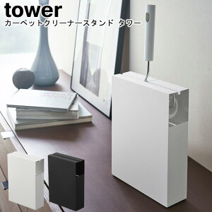 カーペットクリーナースタンド タワー 山崎実業 tower 選べる2色 ホワイト ブラック 04325 04326 / コロコロクリーナースタンド 粘着クリーナー 粘着ローラー コロコロ クリーナースタンド おし