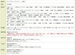 【送料込】千疋屋総本店(せんびきや)ピュアフルーツジェリー(14個入)