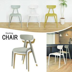 スタッキングチェア プラスチック 【送料無料】 ラウンジチェア おしゃれ 軽い 軽量 椅子 スタッキング椅子 積み重ね 収納 安い 激安 頑丈 ダイニングチェアー かわいい コンパクト おすす
