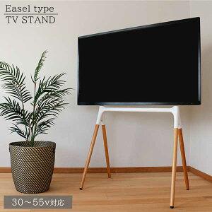 オシャレに魅せる テレビスタンド 【送料無料】 壁寄せ テレビ台 ハイタイプ 木製 天然木 壁寄せテレビスタンド 壁掛け テレビボード おしゃれ かわいい 人気 北欧