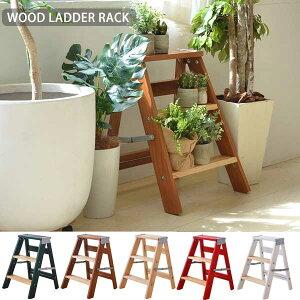 インテリアラックとしても使える 3段 踏み台 【送料無料】 脚立 折りたたみ おしゃれ 木製 3段ステップ 軽量 洗車 椅子 可愛い 室内