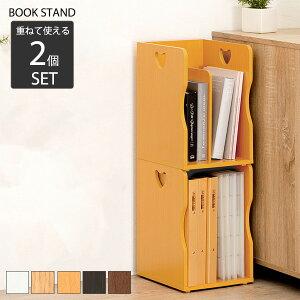 重ねて使える ブックスタンド 2個セット 【送料無料】 木製 おしゃれ おすすめ 本棚 スタッキング 積み重ね ファイルラック ファイルスタンド 本立て 収納 シンプル かわいい 2段 卓上 アン
